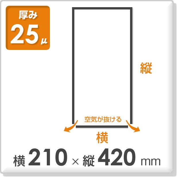 OPP袋 フレームシールタイプ 厚み25ミクロン 横210×縦420mm