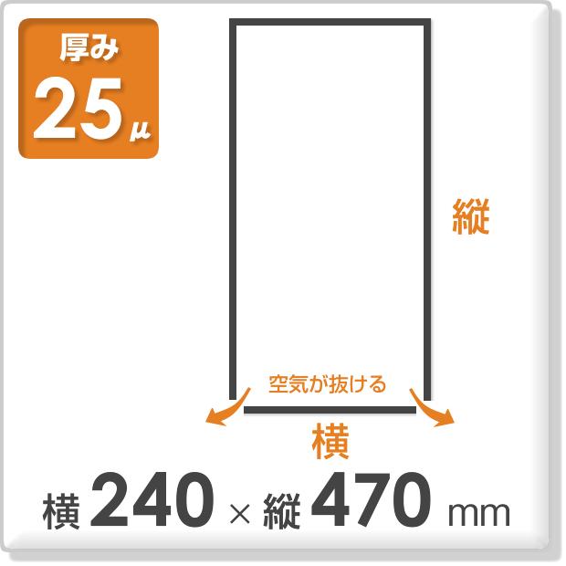OPP袋 フレームシールタイプ 厚み25ミクロン 横240×縦470mm