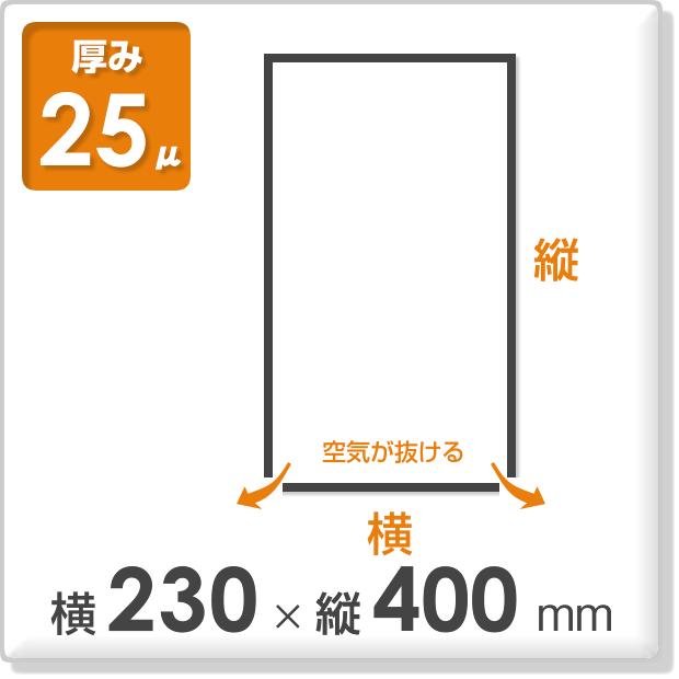 OPP袋 フレームシールタイプ 厚み25ミクロン 横230×縦400mm