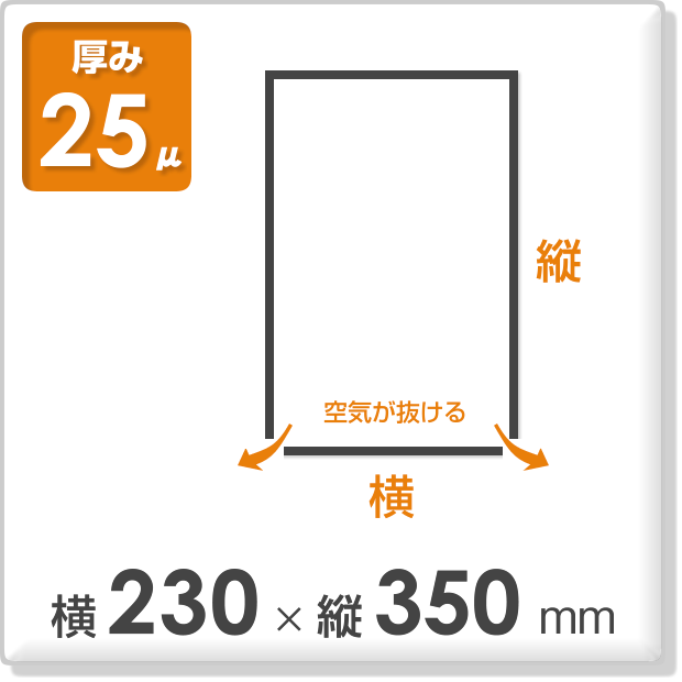 OPP袋 フレームシールタイプ 厚み25ミクロン 横230×縦350mm