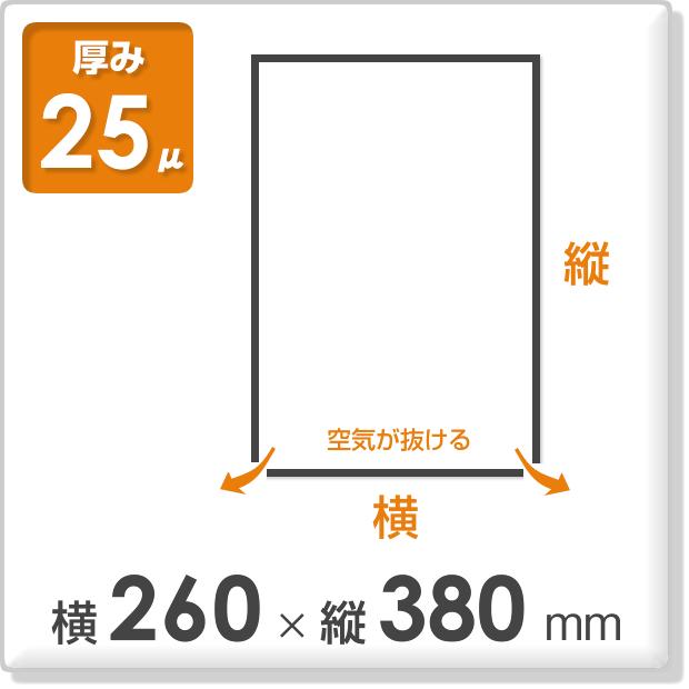 OPP袋 フレームシールタイプ 厚み25ミクロン 横260×縦380mm