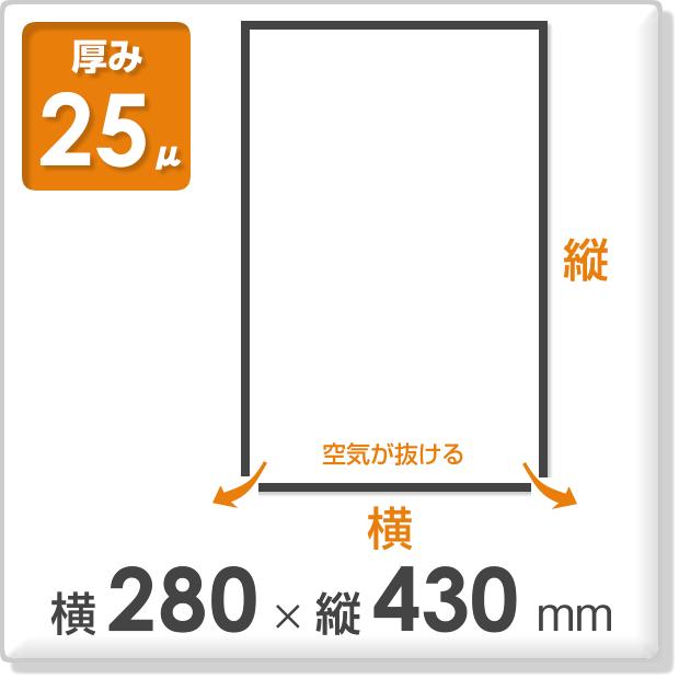 OPP袋 フレームシールタイプ 厚み25ミクロン 横280×縦430mm