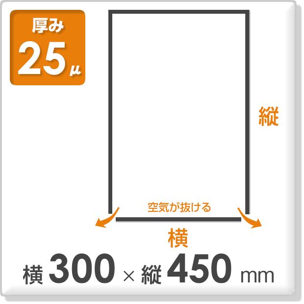 OPP袋 フレームシールタイプ 厚み25ミクロン 横300×縦450mm