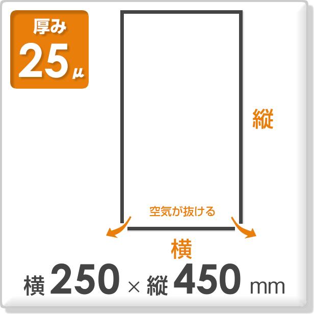 OPP袋 フレームシールタイプ 厚み25ミクロン 横250×縦450mm