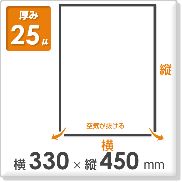 OPP袋 フレームシールタイプ 厚み25ミクロン 横330×縦450mm