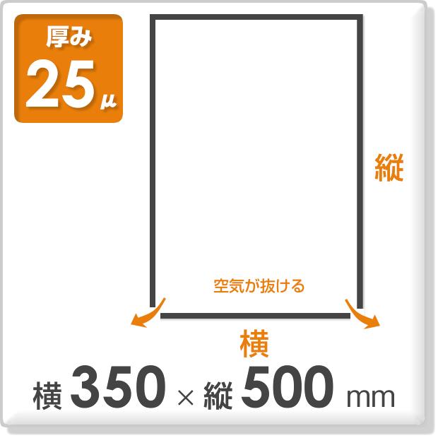 OPP袋 フレームシールタイプ 厚み25ミクロン 横350×縦500mm