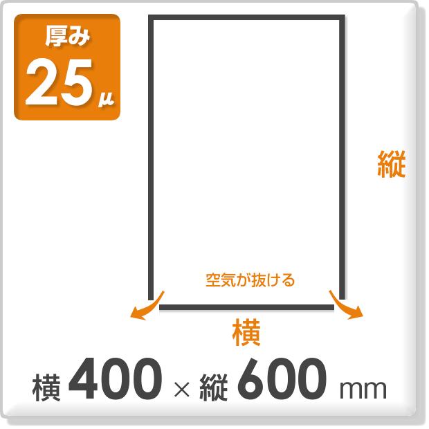 OPP袋 フレームシールタイプ 厚み25ミクロン 横400×縦600mm