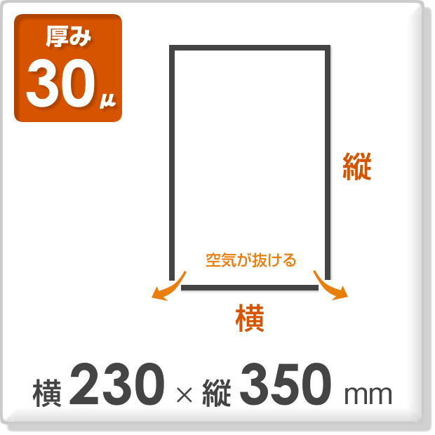 OPP袋 フレームシールタイプ 厚み30ミクロン 横230×縦350mm