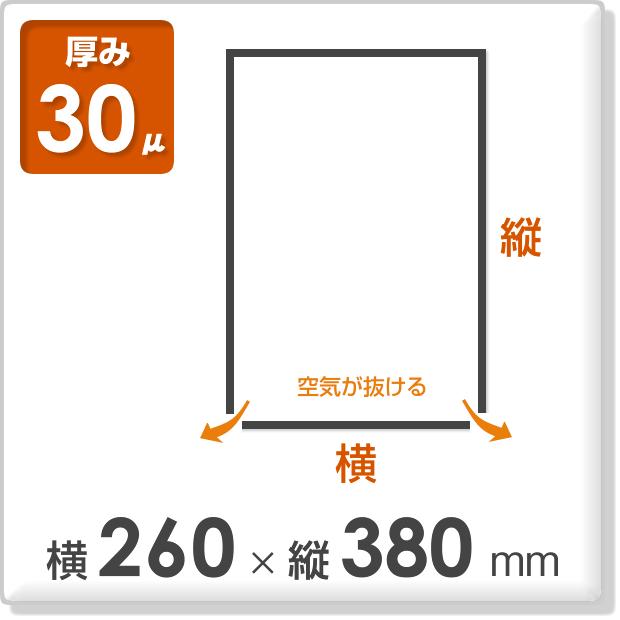 OPP袋 フレームシールタイプ 厚み30ミクロン 横260×縦380mm