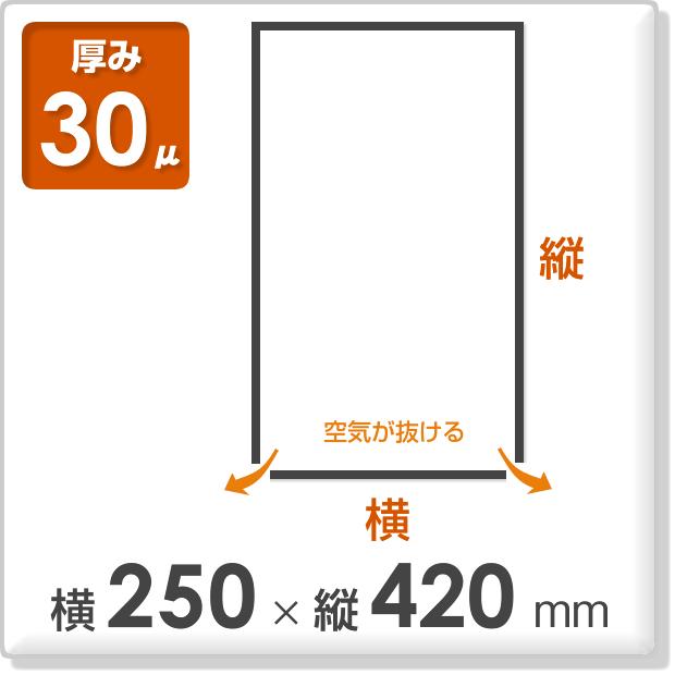 OPP袋 フレームシールタイプ 厚み30ミクロン 横250×縦420mm