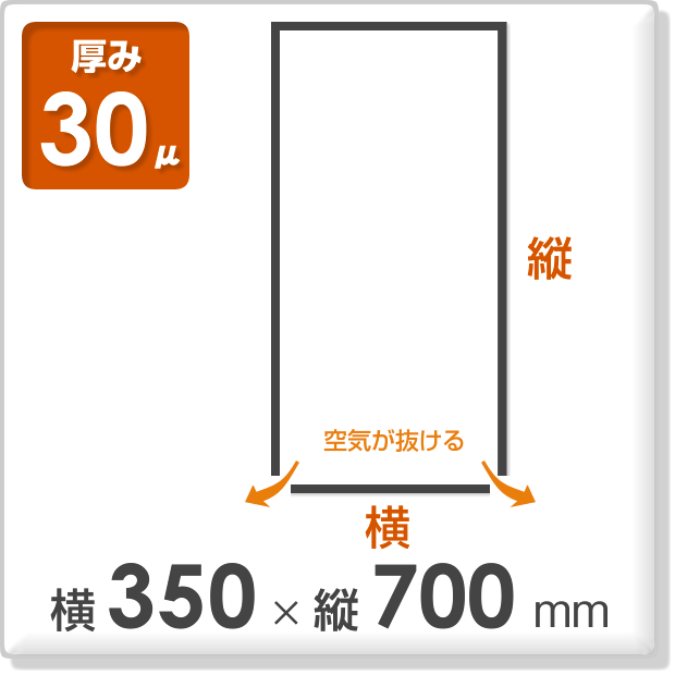 OPP袋 フレームシールタイプ 厚み30ミクロン 横350×縦700mm