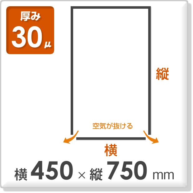 OPP袋 フレームシールタイプ 厚み30ミクロン 横450×縦750mm