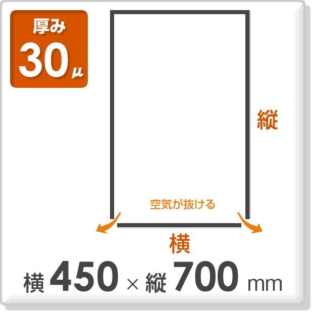 OPP袋 フレームシールタイプ 厚み30ミクロン 横450×縦700mm