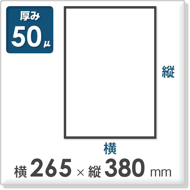 OPP袋 サイドシールタイプ 厚み50ミクロン 横265×縦380mm