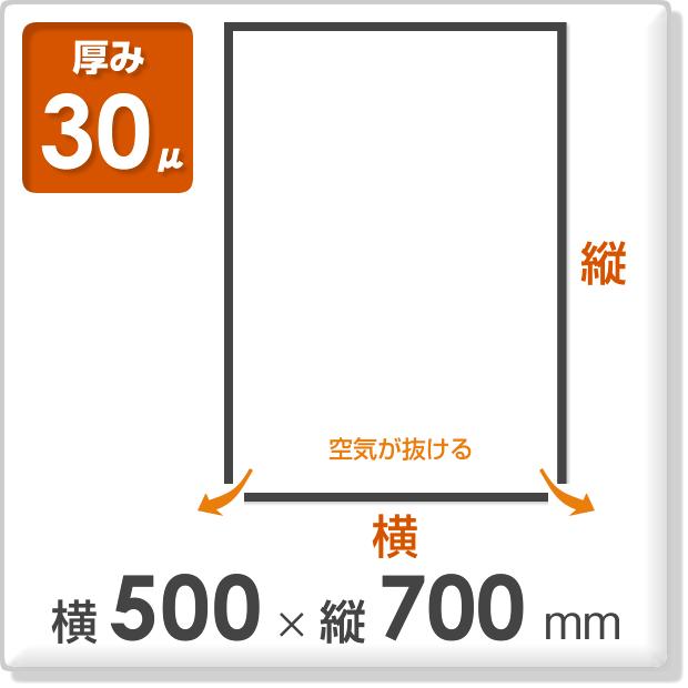OPP袋 フレームシールタイプ 厚み30ミクロン 横500×縦700mm