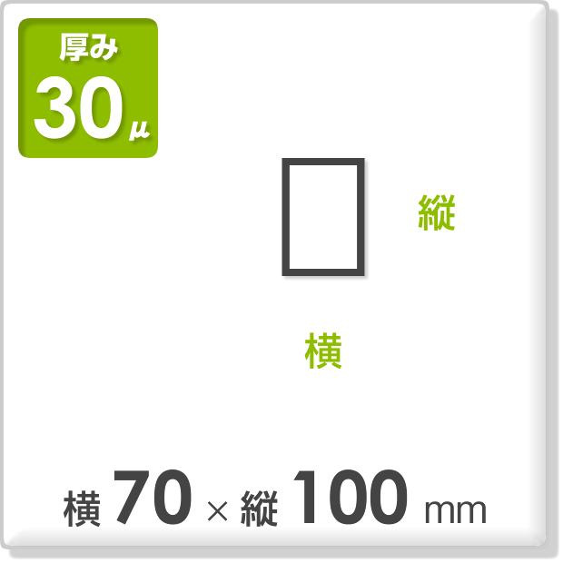ポリ袋 厚み30ミクロン 横70×縦100mm