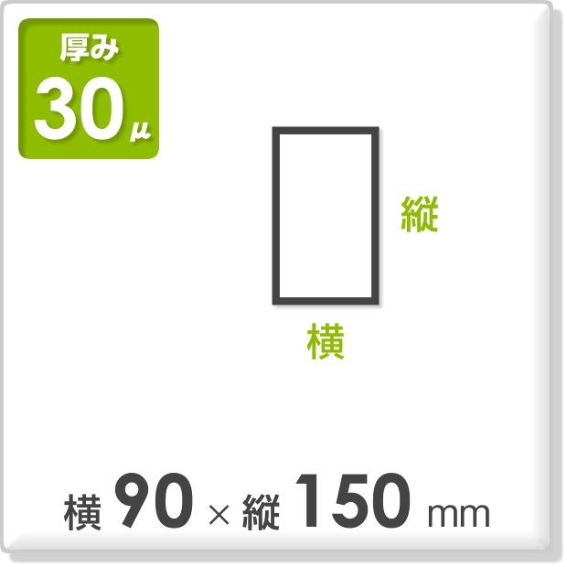 ポリ袋 厚み30ミクロン 横90×縦150mm
