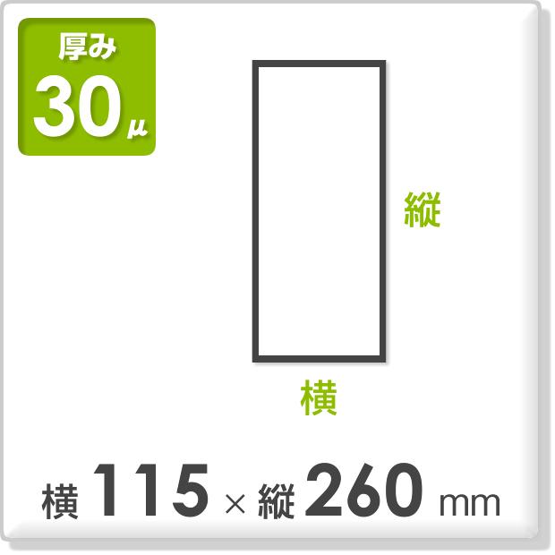 ポリ袋 厚み30ミクロン 横115×縦260mm