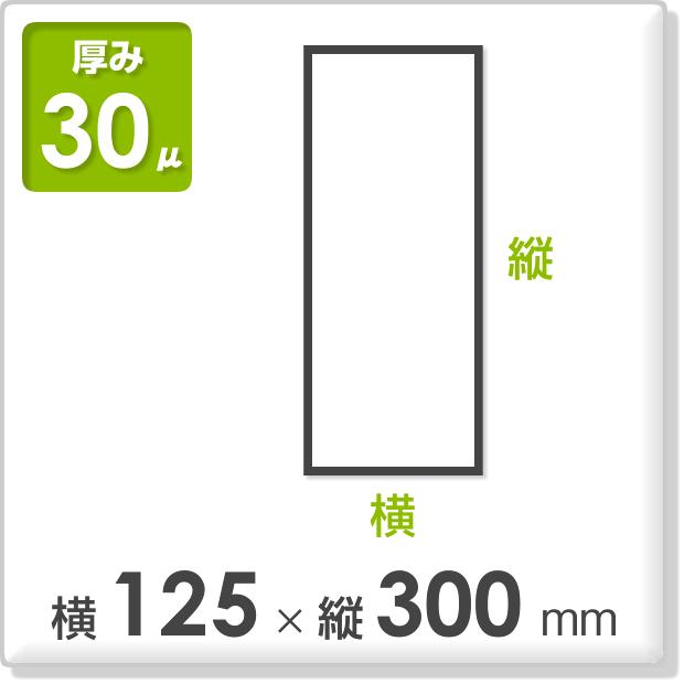 ポリ袋 厚み30ミクロン 横125×縦300mm