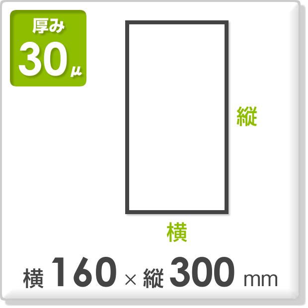 ポリ袋 厚み30ミクロン 横160×縦300mm