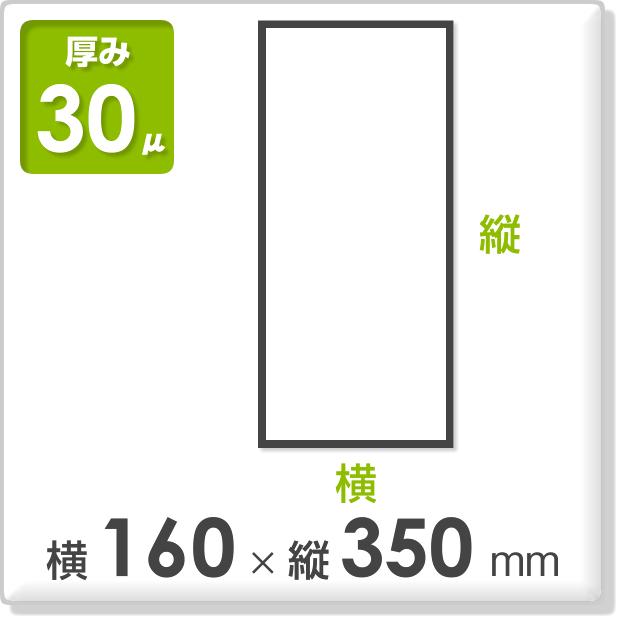 ポリ袋 厚み30ミクロン 横160×縦350mm