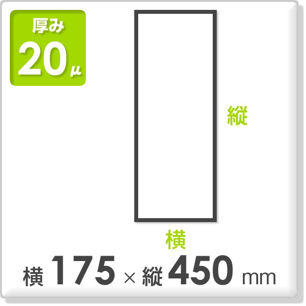 ポリ袋 厚み20ミクロン 横175×縦450mm