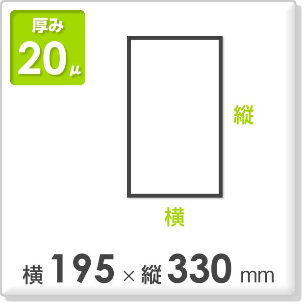 ポリ袋 厚み20ミクロン 横195×縦330mm