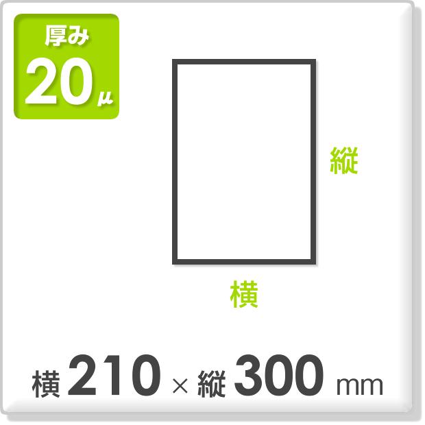 ポリ袋 厚み20ミクロン 横210×縦300mm