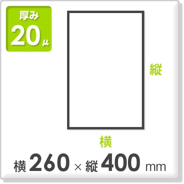 ポリ袋 厚み20ミクロン 横260×縦400mm