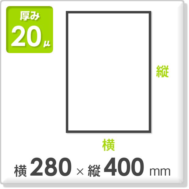 ポリ袋 厚み20ミクロン 横280×縦400mm