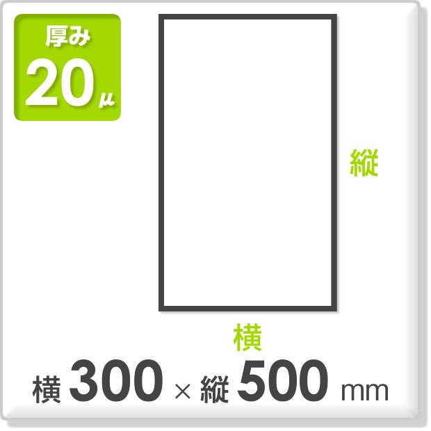 ポリ袋 厚み20ミクロン 横300×縦500mm