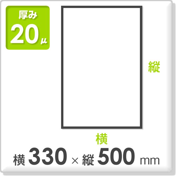 ポリ袋 厚み20ミクロン 横330×縦500mm