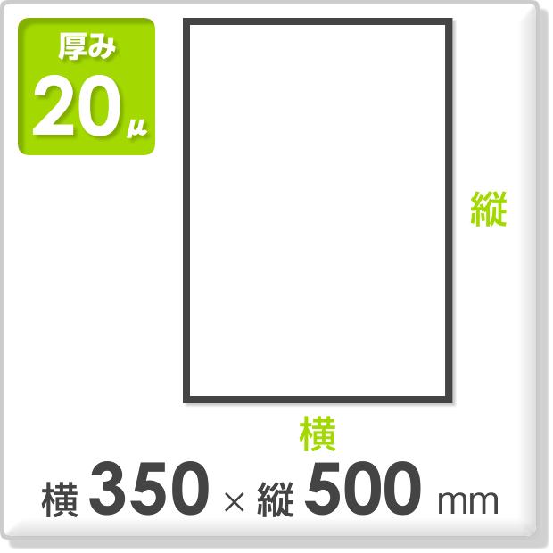 ポリ袋 厚み20ミクロン 横350×縦500mm