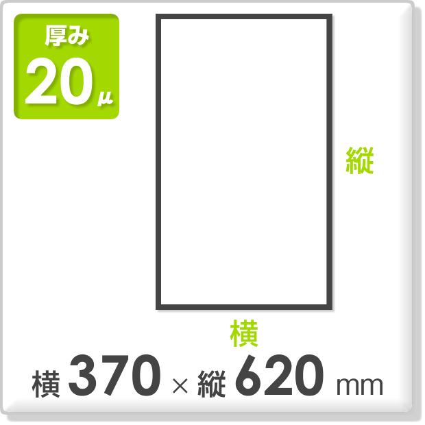 ポリ袋 厚み20ミクロン 横370×縦620mm