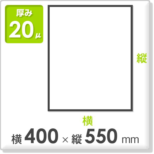 ポリ袋 厚み20ミクロン 横400×縦550mm