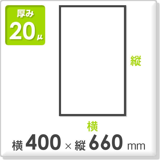 ポリ袋 厚み20ミクロン 横400×縦660mm