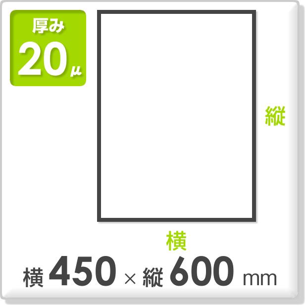 ポリ袋 厚み20ミクロン 横450×縦600mm
