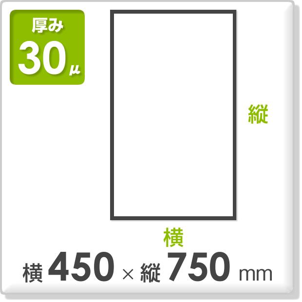 ポリ袋 厚み30ミクロン 横450×縦750mm