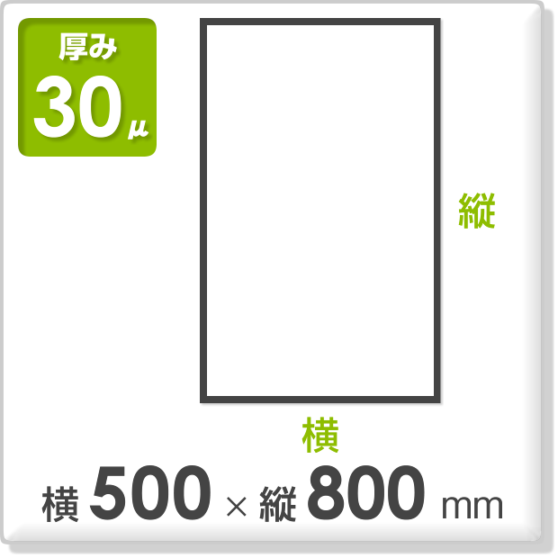 ポリ袋 厚み30ミクロン 横500×縦800mm