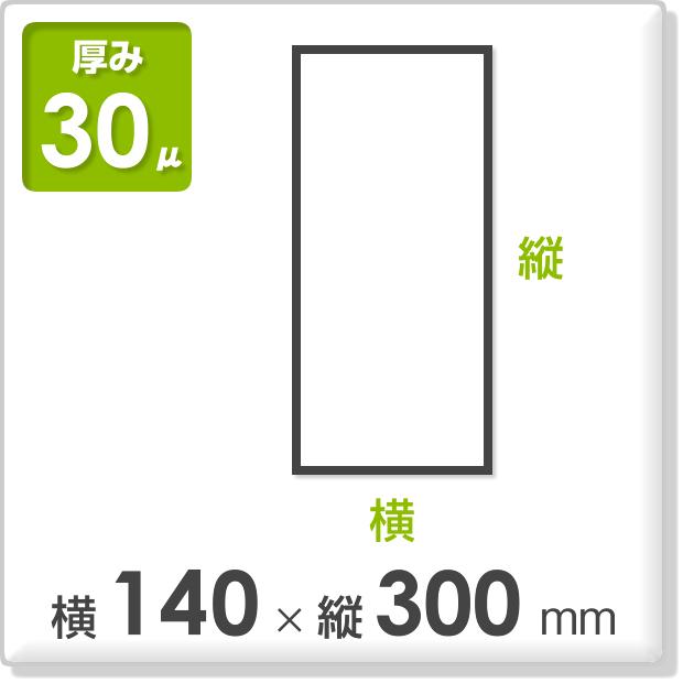 ポリ袋 厚み30ミクロン 横140×縦300mm