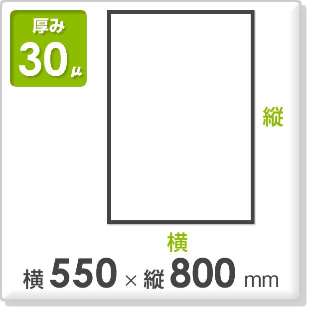 ポリ袋 厚み30ミクロン 横550×縦800mm