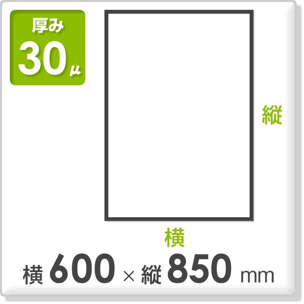 ポリ袋 厚み30ミクロン 横600×縦850mm
