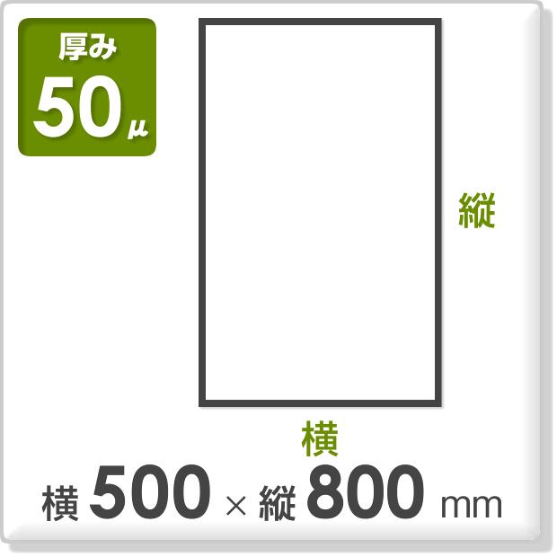 ポリ袋 厚み50ミクロン 横500×縦800mm