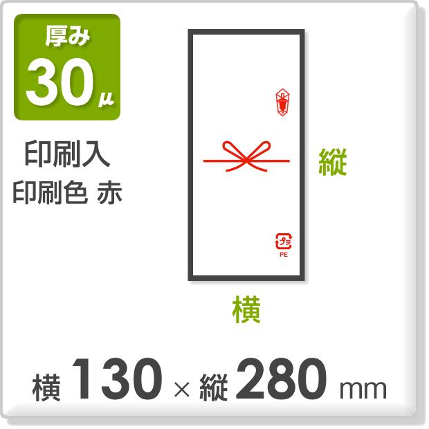 ポリ袋 厚み30ミクロン 印刷入り  横130×縦280mm