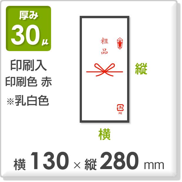 ポリ袋 厚み30ミクロン 印刷入り  横130×縦280mm ※乳白色