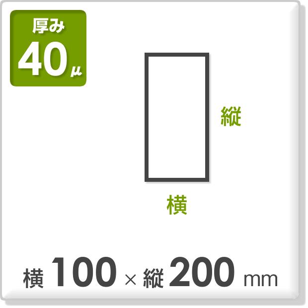 ポリ袋 厚み40ミクロン 横100×縦200mm