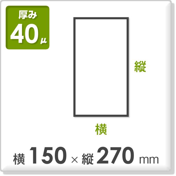 ポリ袋 厚み40ミクロン 横150×縦270mm