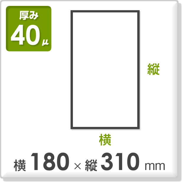 ポリ袋 厚み40ミクロン 横180×縦310mm