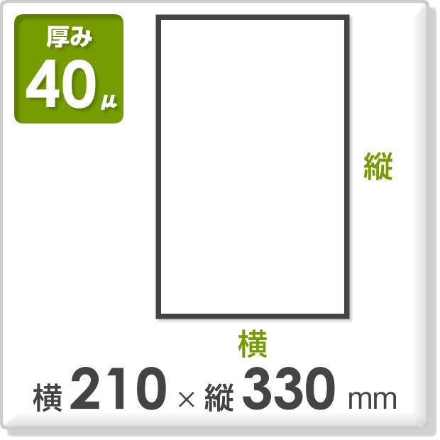 ポリ袋 厚み40ミクロン 横210×縦330mm