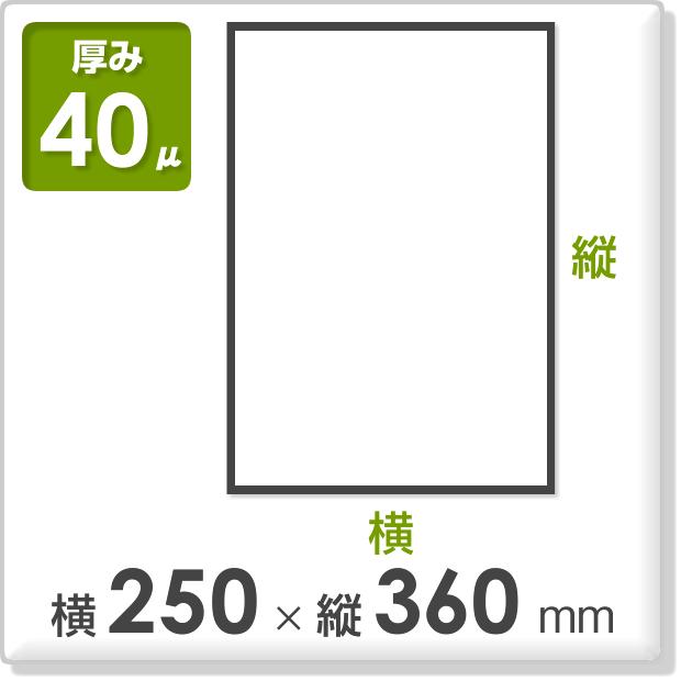ポリ袋 厚み40ミクロン 横250×縦360mm